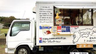 カレーコミュニケーション美山